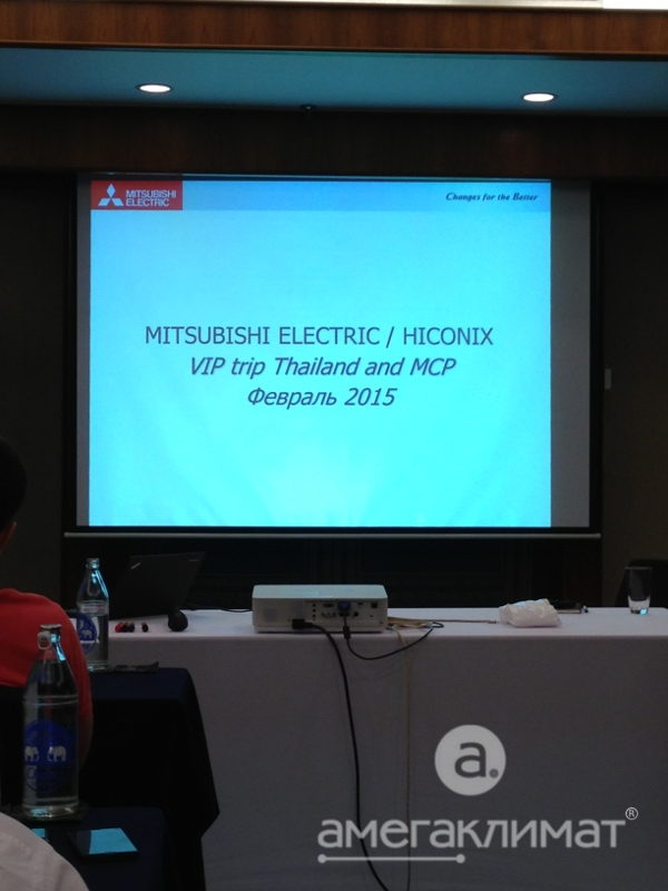 ПОЕЗДКА НА ЗАВОД Mitsubishi Electric Consumer Products в Таиланд